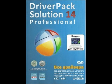 driverpack solution offline 2014