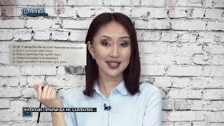 Назарбаев зияткерлік мектебіне түскің келсе МС Сайлаубектің өмірбаянын оқы