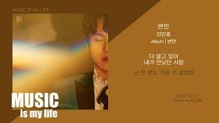 진민호 - 반만 / 가사