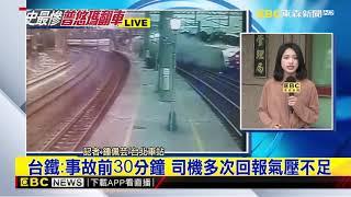 最新》台鐵:事故前30分鐘 司機多次回報氣壓不足