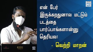 i-am-not-sure-if-my-name-itself-can-attract-audience-vetrimaaran-speech-kavalthurai-ungal-nanban