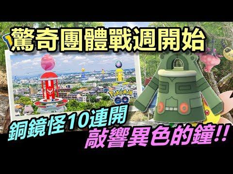 【精靈寶可夢GO】POKEMON GO|驚奇團體戰週開始!銅鏡怪10連開~敲響異色的鐘!