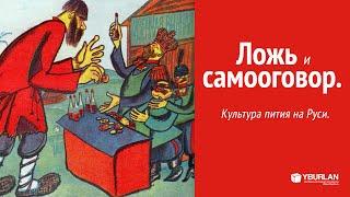 Ложь и самооговор Культура пития на Руси