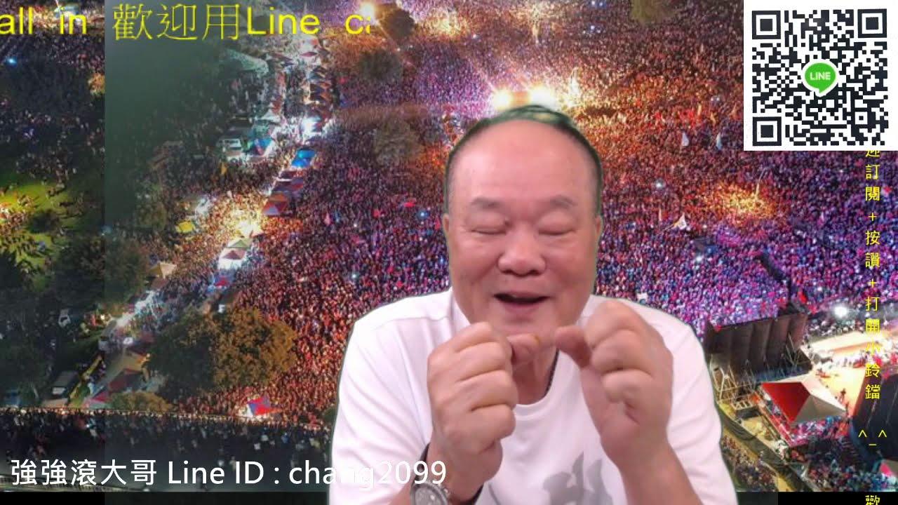 大哥直播_【強強滾大哥直播】你了解台灣多少談過去講現在論未來-YouTube