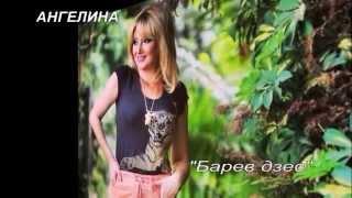 """АНГЕЛИНА 2015 """"Барев дзез""""(Здравствуй) автор Арсен Касиев"""
