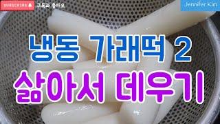 냉동 가래떡 삶아서 쫄깃하고 맛있게 새떡처럼 먹기 / …