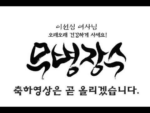 이모환갑 축하영상