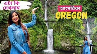 আমেরিকার OREGON এর সব থেকে সুন্দর জলপ্রপাত দেখুন Multnomah Falls Oregon   USA
