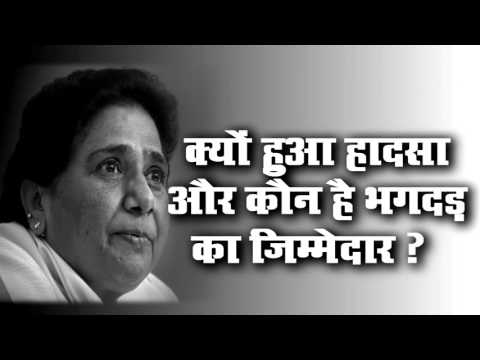 Mayawati's Lucknow Rally: Who is responsible for Stampede deaths?
