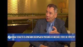 Российский эксперт: новые власти Aрмении оскорбили Pоссию и в Mоскве этого не простят