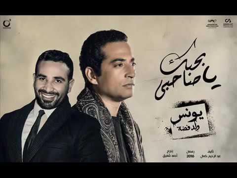 اعلان مسلسل يونس ولد فضه - بطولة عمرو سعد- رمضان - 2016-احمد سعد - بحبك يا صاحبى