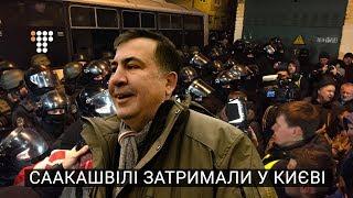 Міхеіла Саакашвілі затримали у Києві / СБУ на Аскольдовому провулку