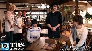 ミチコ(深田恭子)は、最上(三浦翔平)から同棲を提案されたと黒沢(DEAN FU...