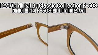 [안경수리] 비제이클래식컬렉션 (BJ Classic C…