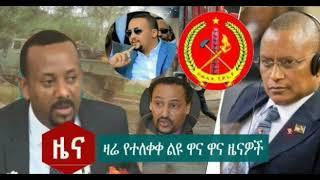 Ethiopia: አሁን የደርሰን በጣም ደስ የምል ሰበር ዜና አለን ዘሬ.OCt.3.2018...
