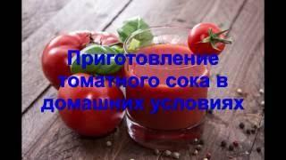 Приготовление томатного сока от А до Я