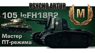 105 leFH18B2 / Мастер ПТ-режима
