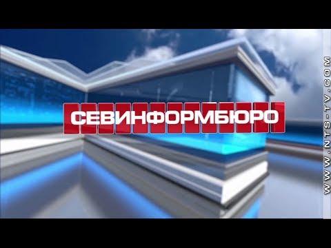 Севинформбюро Севастополь: Выпуск «Севинформбюро» от 18 января 2019 года