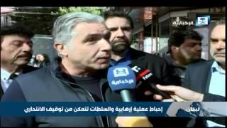 إحباط عملية إرهابية في لبنان والسلطات تتمكن من توقيف الانتحاري