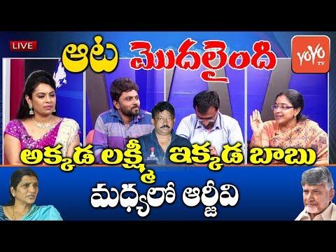 RGV vs Chandrababu | Debate on Lakshmi's NTR Movie Trailer | #NTRtrueSTORY | YOYO TV Channel
