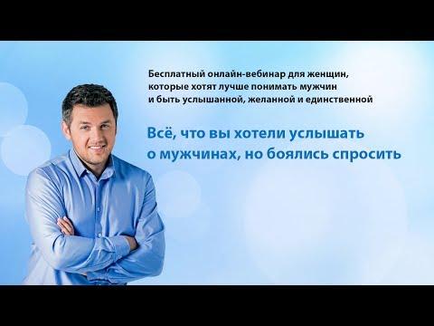 О чем молчат мужчины (Все, что Вы хотели знать о мужчинах) Д.Карпачев