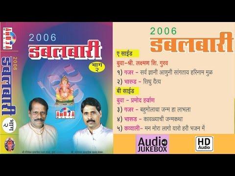 Funny Dabalbari Bua Pramod Haryan VS Laxman Gurav | बुवा प्रमोद हर्याण , लक्ष्मण गुरव