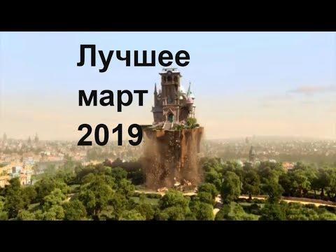 Лучшие мультфильмы марта  2019(Новые мультфильмы )