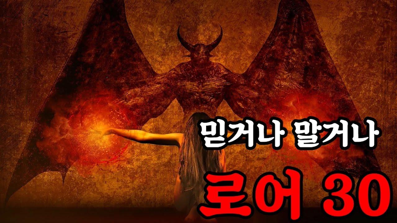 [도시괴담] 믿거나 말거나 로어 모음 -30- / 공포라디오 / 무서운이야기 / 괴담 / ASMR