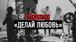 Backstage: Звонкий & Ёлка & Рем Дигга - Делай любовь
