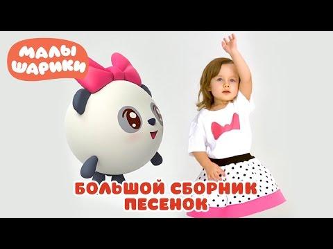 Большой сборник песенок - МАЛЫШАРИКИ: Умные песенки - теремок тв: песни для детей