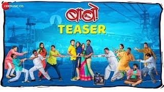 Babo Teaser Kishor Kadam Kishor Choughule Ramesh C Nisha P Sayaji Shinde & Amol Kagne