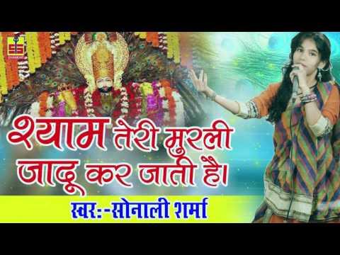 सुपरहिट खाटू श्याम भजन _ Shyam Teri Murli Jadu Kar Jati Hai _ Sonali Sharma _ Shankar Cassettes