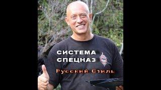 Москва Русский Рукопашный Бой Vadim Starov Russian Martial Arts