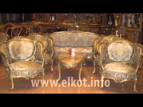 ElKot Egyptian Furniture store in Alexandria, (www.elkot.info) :: Salons Catalog 2013