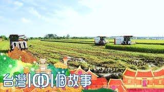 台灣1001個故事 20180805【全集】
