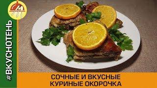 Куриные окорочка с апельсином Как вкусно запечь окорочка в духовке