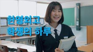 [한영외고 홍보영상] 한영외고 학생의 하루