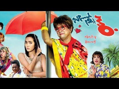 Myanmar Movies-Yoke Kyann Gyi Nae Nwae-Khant Si Thu, Moe Hay Ko