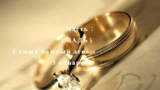 Поздравление к Серебряной свадьбе 1 и 2 часть