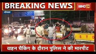 Bhopal Police की गुंडागर्दी | वाहन चैकिंग के दौरान पुलिस ने की मारपीट