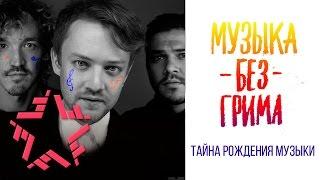 Музыка без грима: Jukebox Trio - Дорога на...