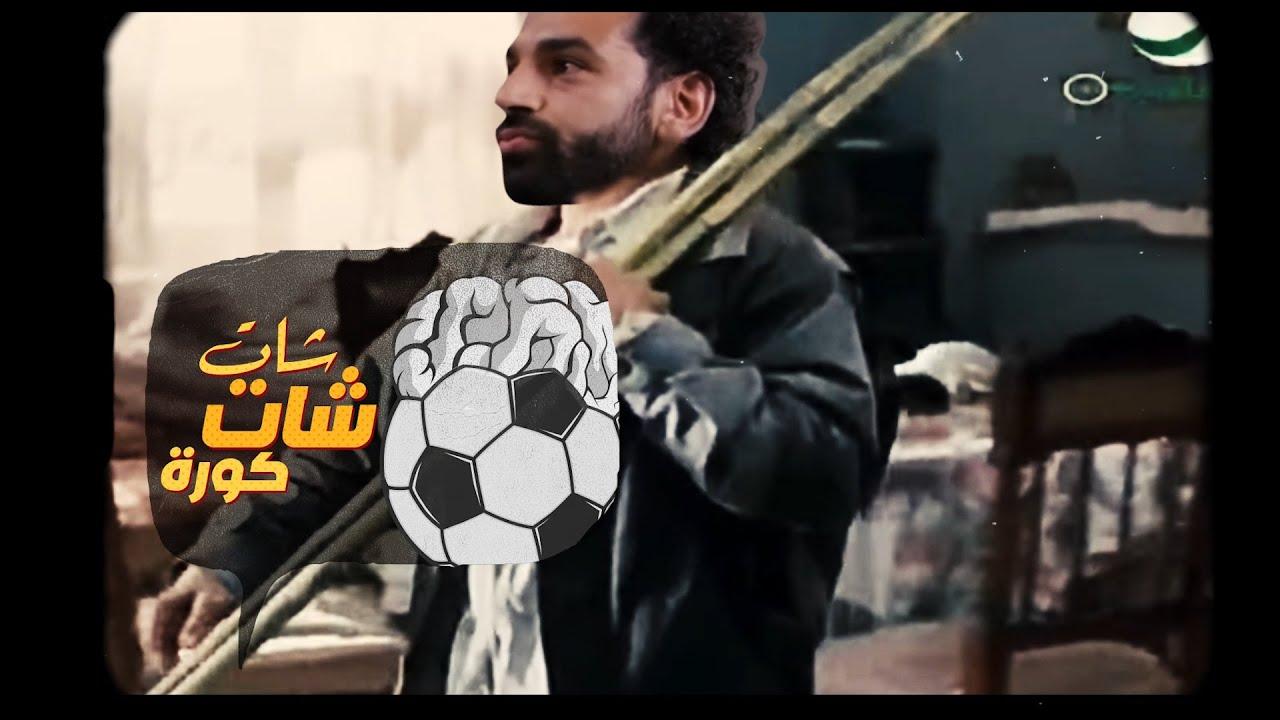 شات شات كورة : ناشفة زي المستشفى ! .. ليه مفيش محترفين زي محمد صلاح ؟