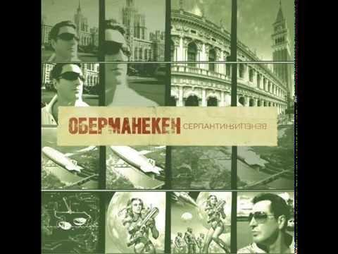 Оберманекен / Obermaneken - Серпантин. Венеция / Serpentine. Venice (Full Album, Russia, 2014)