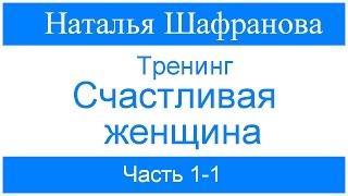 Тренинг - Счастливая женщина. Наталья Шафранова.  Часть 1-1