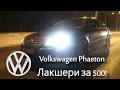 Luxury за 500 тысяч Легко Volkswagen Phaeton mp3
