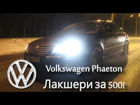 Luxury за 500 тысяч? Легко! Volkswagen Phaeton