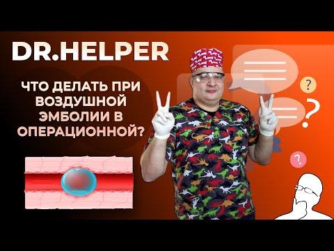 Воздушная эмболия - DR.HELPER vol.1 | Дмитрий Дмитриев