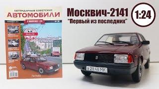 Москвич-2141 1:24 ЛЕГЕНДАРНЫЕ СОВЕТСКИЕ АВТОМОБИЛИ | Hachette | № 38 Обзор модели и журнала