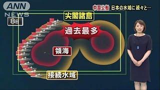 尖閣諸島周辺に中国公船 5日連続、日増しに増え・・・(16/08/09) thumbnail