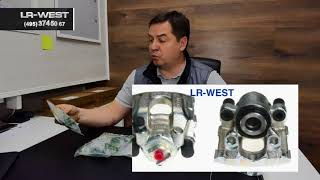 Ремкомплект для гальмівних супортів на Рендж Ровер і Ленд Ровер.